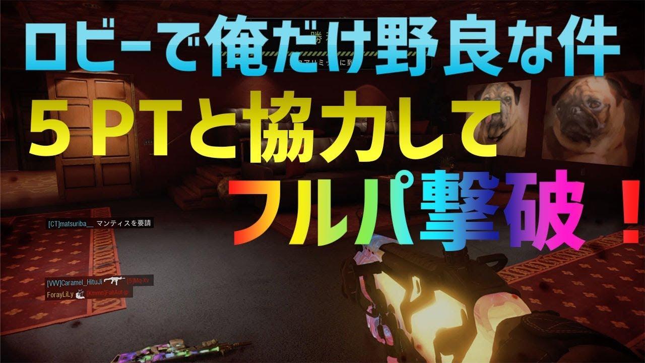【BO4実況】野良で奮闘する病気マウサー、俺的最強カスタムでフルPT撃破!