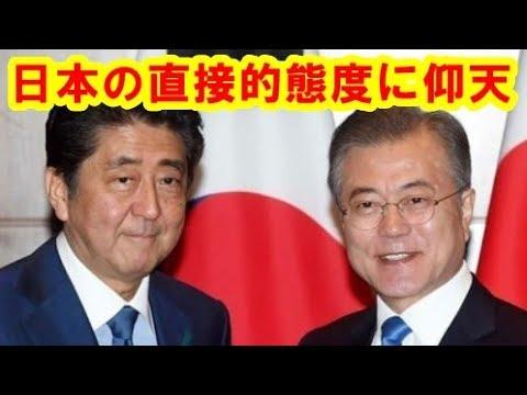 「日韓関係はもう修復不能なのでは?」と韓国が日本の直接的態度に仰天 奥ゆかしい日本人はどこへ?