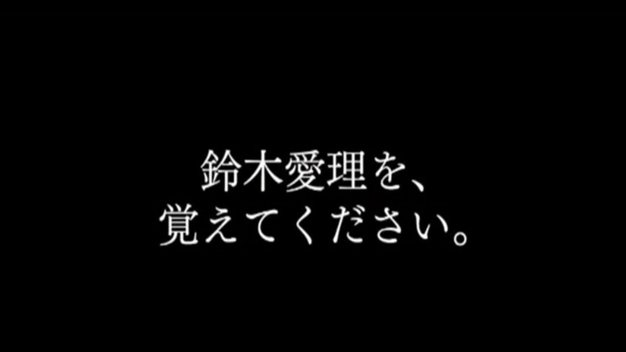 【2018年】【話題】「鈴木愛理を知っていますか? 」篇【物議】【ざわつく】