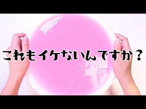 【ASMR】巨大👄年齢制限スライム Big Jiggly Slime【音フェチ】