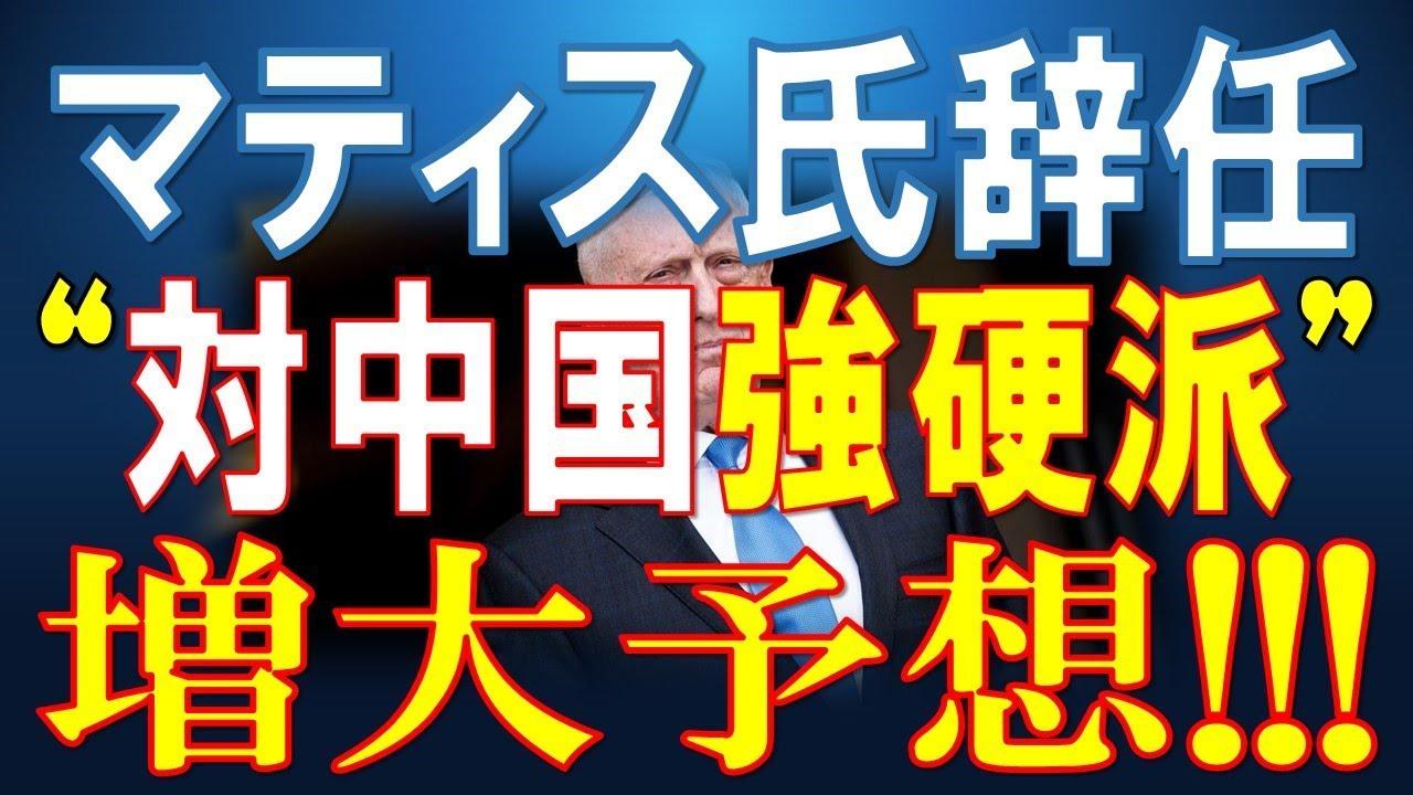 """マティス氏辞任で""""対中国強硬派""""が増大する予想!!!Love and courage You TuberAcademy"""
