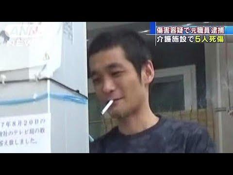 介護施設で5人死傷 元職員を傷害容疑で逮捕(19/02/04)