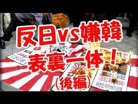【反日vs嫌韓】 表裏一体!(後編) 2017