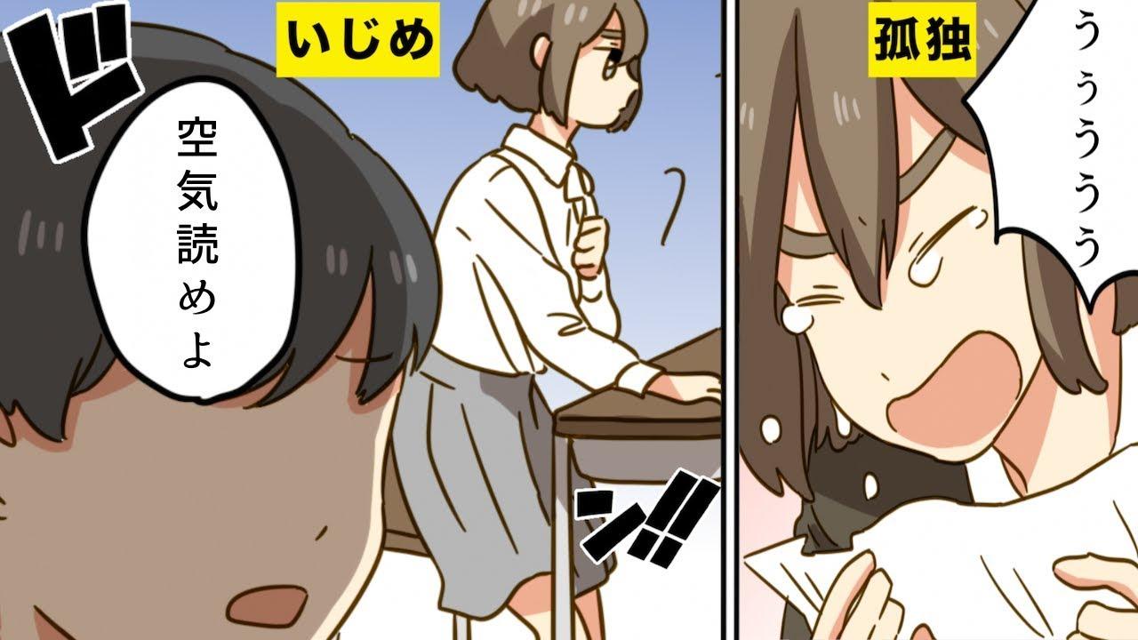 【漫画】自閉症になるとどんな生活になるのか?【マンガ動画】