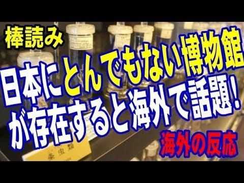 【海外の反応】「日本に行くしかない!」日本にとんでもない博物館が存在すると海外で話題に!「鳥肌が・・・」【棒読みちゃん】