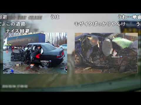 ※コメ付き【ドラレコ】世界の交通重大事故・死亡事故集1