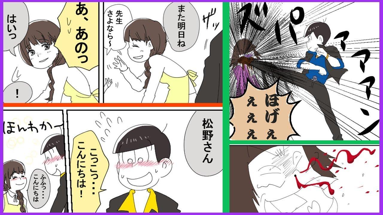 おそ松さん漫画「BL松 トド松と5人のマフィア2」【マンガ動画】