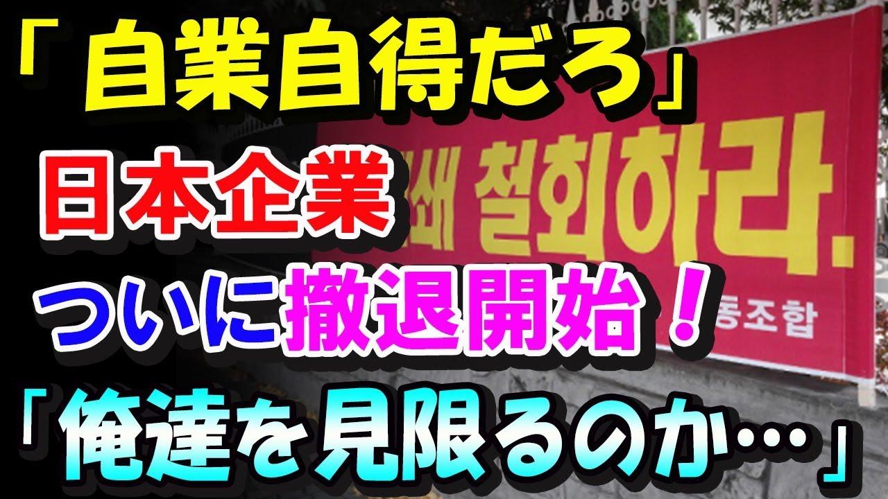 【海外の反応】「自業自得だろ」日本企業が撤退開始!慌てて抗議する社員に隣国人「労働者を見限るのか」「ここは拍手で見送るのが筋」