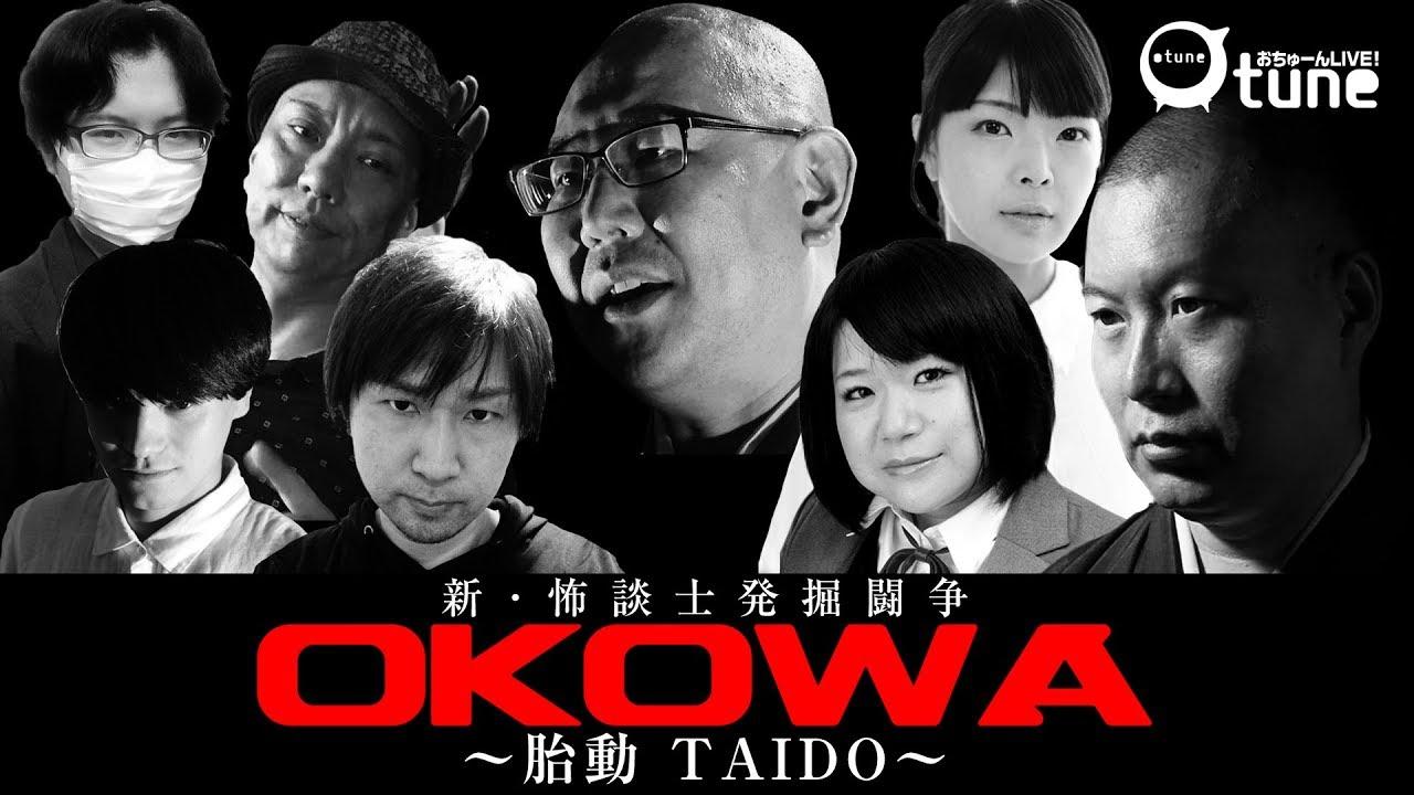 次世代怖談士が衝撃デビュー『OKOWA〜胎動〜』おちゅーんLIVE! Vol.179