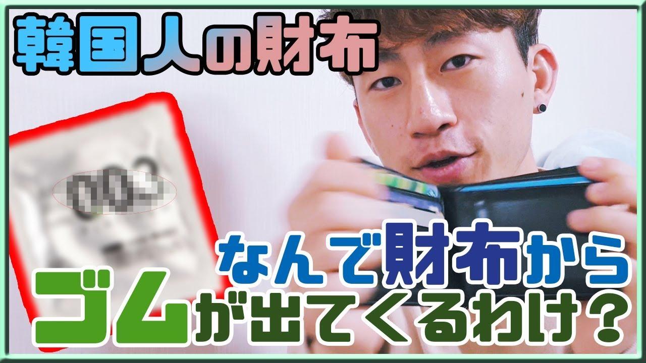 韓国人の財布公開!見たことないよね!?日本とまた違うものが入ってる!🔞