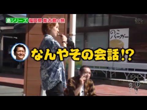 千鳥大悟【ヤンキーすぎる!?】ノブのキレッキレのツッコミ