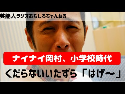 ナインティナイン岡村隆史、興奮!小学生の時のくだらないいたずら「はげ~」♪芸能人ラジオ おもしろチャンネル