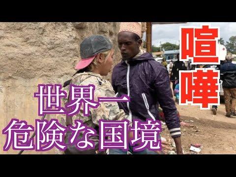 世界一危険な国境で喧嘩!ジョーがブチギレ!【アフリカ縦断#17】