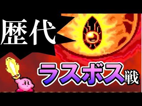【歴代ラスボス戦】星のカービィ シリーズ【初代〜すいこみ大作戦】