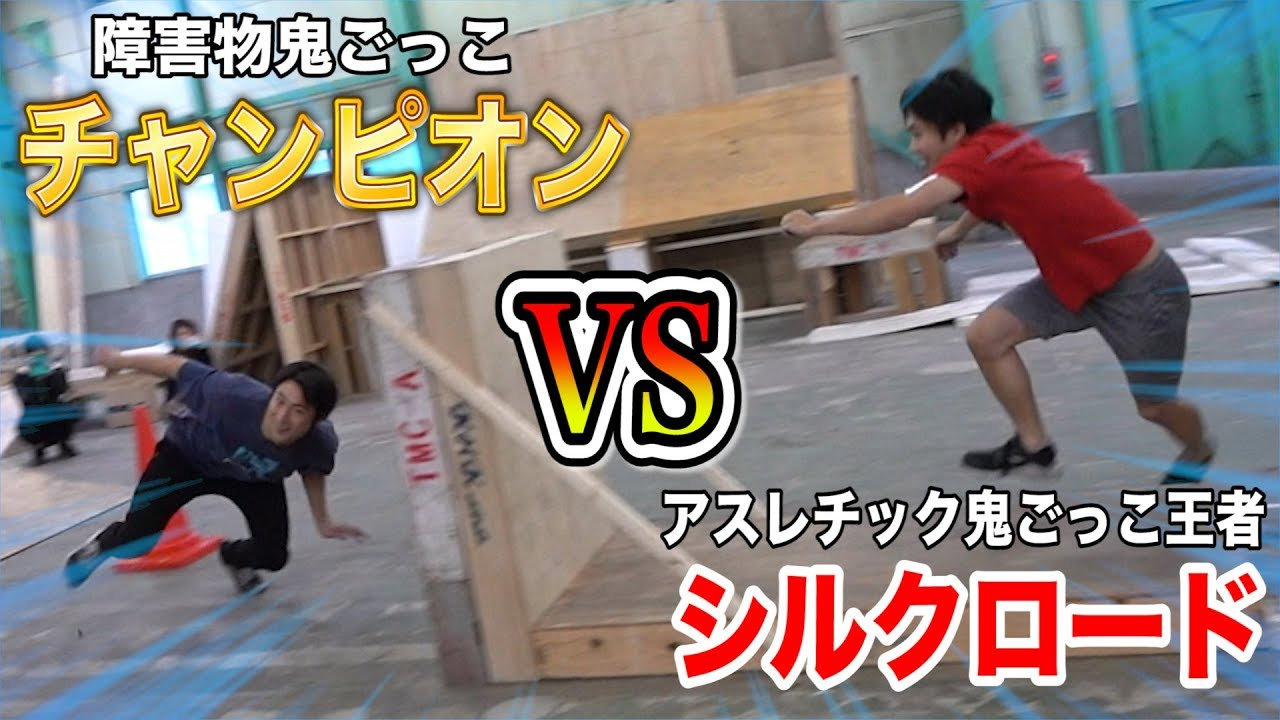 【激突】鬼ごっこチャンピオンvsシルクロードを急遽行うことになったが捕まえられるか!?