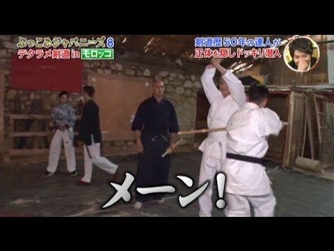 デタラメ剣道inモロッコ【改】