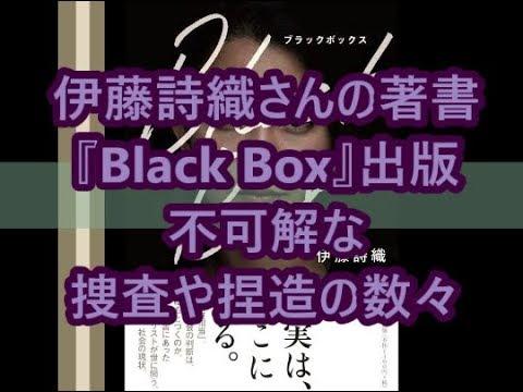 伊藤詩織さんの著書『Black Box』を出版。不可解な捜査や捏造の数々。