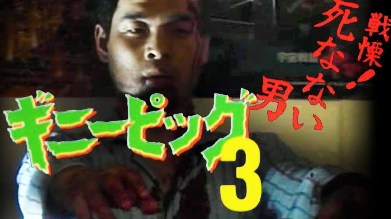ギニーピッグ3 戦慄! 死なない男 (Guinea Pig 3 Shudder! The Man Who Doesn't Die) [映画紹介]