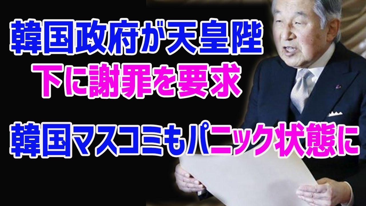 韓国政府が天皇陛下に謝罪を要求 韓国マスコミもパニック状態に