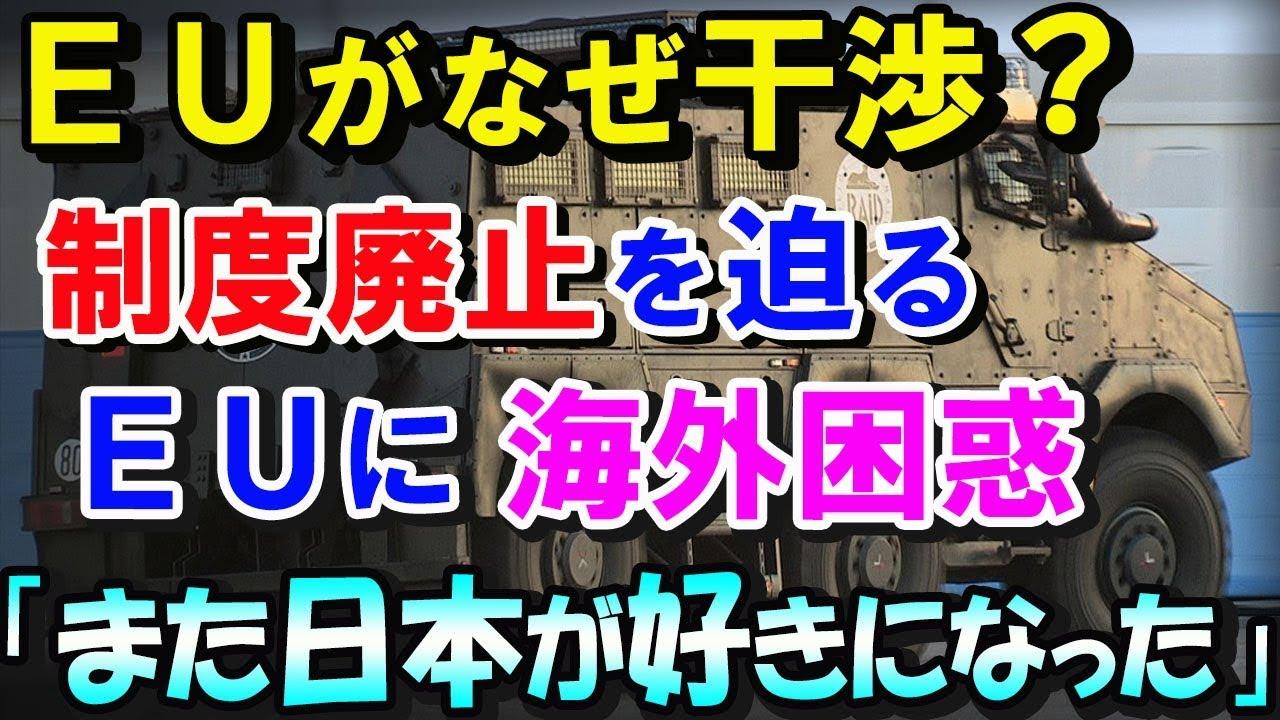 【海外の反応】EUが日本政府に死刑の執行停止を要求!なぜ?海外「日本は正しい」「これを機に日本がもっと好きになった」