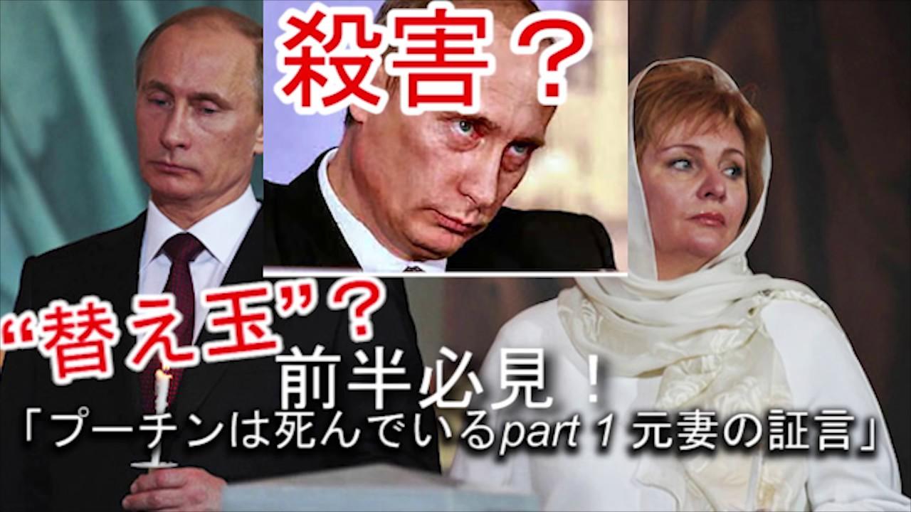 プーチンは死んでいる part 2 : 処刑前のプーチン: 未だ否定材料なし