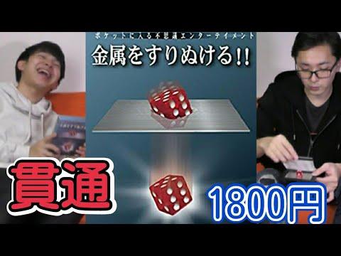 【マジック】何でも貫通する金属が1800円www【テンヨー】