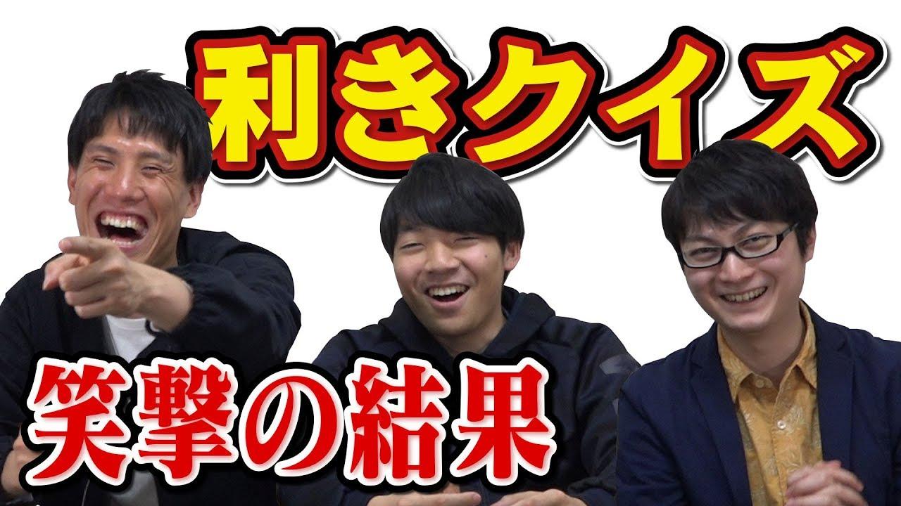 【Twitterで話題に】センスが問われる「利きクイズ」!東大生3人で難易度予想ゲーム!【Twitterを話題に】