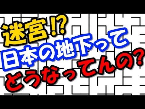 【海外の反応】日本の迷宮のような地下構造に外国人が衝撃!「迷路かよ!ww」