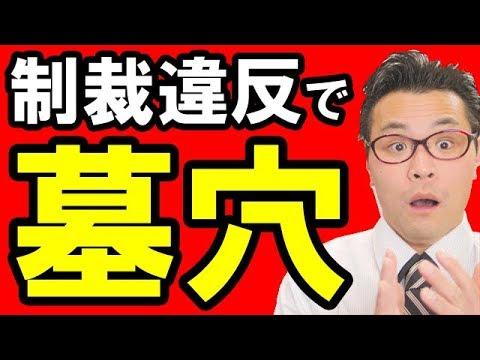【韓国 速報】安保理制裁決議違反を誤魔化そうとした韓国政府が墓穴を掘ってしまう!日本「韓国終わったな…」海外の反応『KAZUMA Channel』