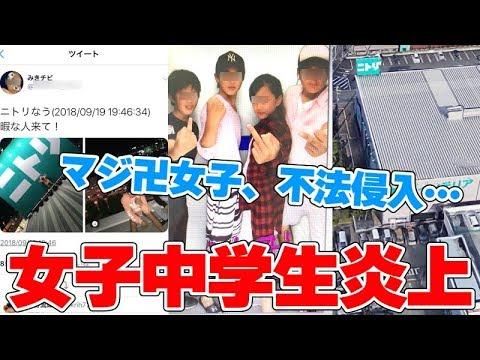 【炎上】女子中学生がニトリの屋上に不法侵入して自撮り…侵入方法がやばすぎるwww