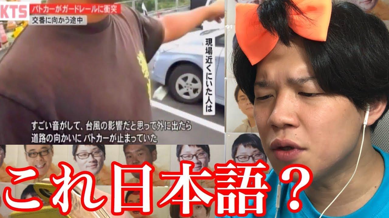 【今年も24時間テレビ炎上】アルティメット鹿児島弁アニキなど話題について