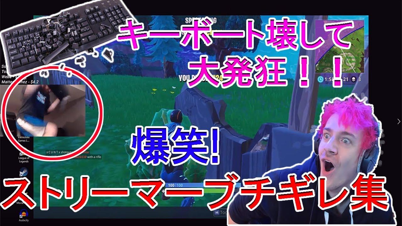 【日本語訳付き】大人気Ninjaも発狂!?海外ストリーマーの全力のキレ芸がヤバすぎる!!【Fortnite】