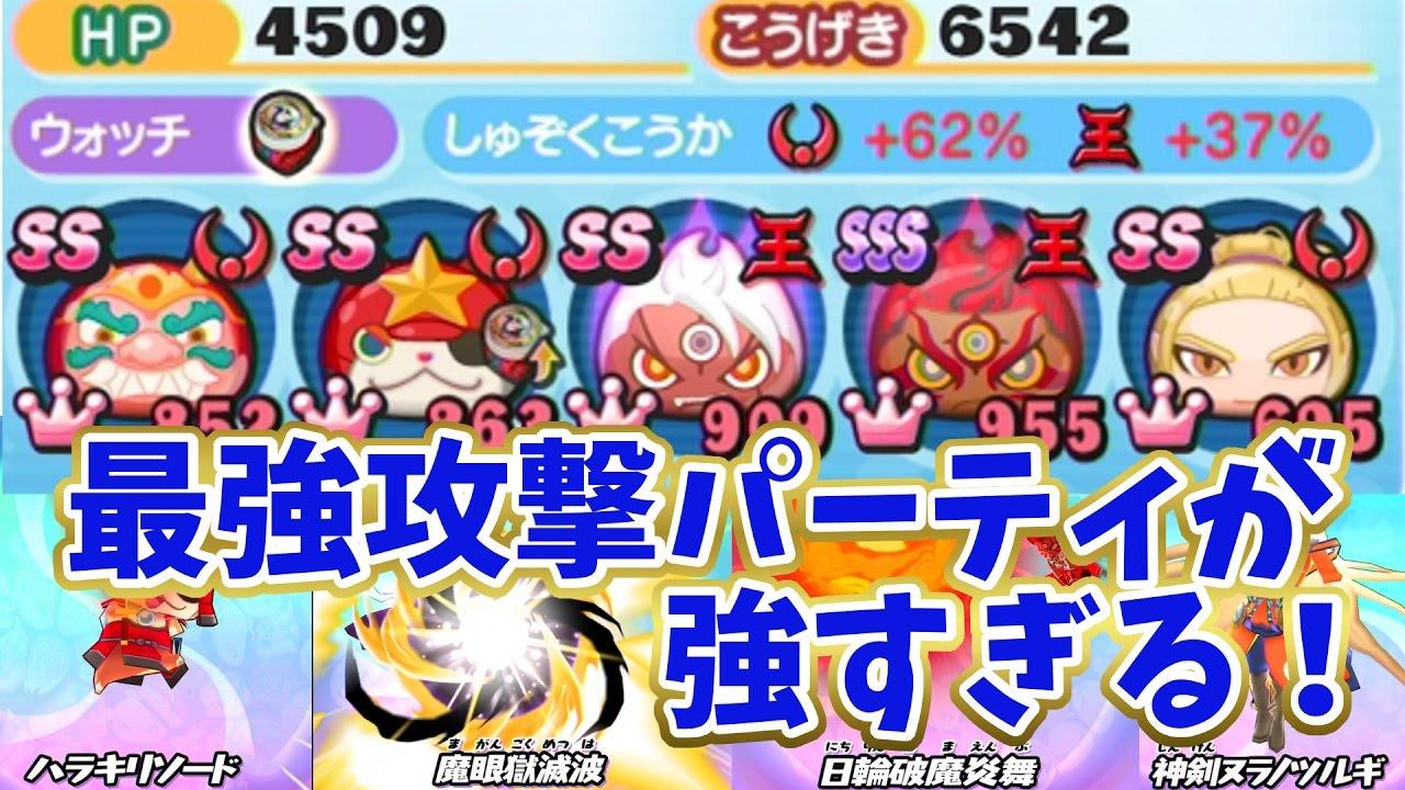 【妖怪ウォッチぷにぷに】ボス瞬殺!最強攻撃パーティが強すぎる! Yo-kai Watch