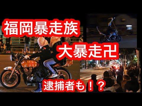 【暴走族】大暴走!警察とガチンコバトル!逮捕者も!?