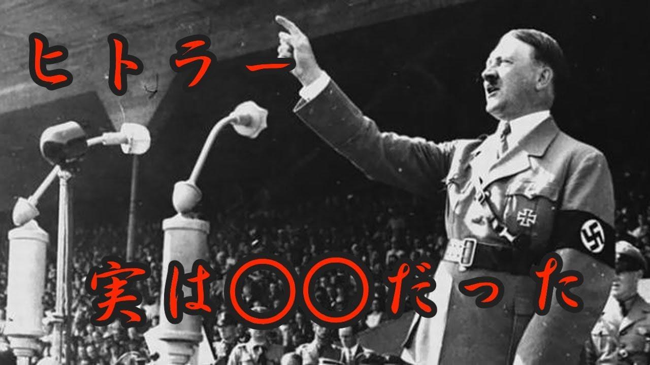 都市伝説 ヒトラーとユダヤ人の驚きの関係性