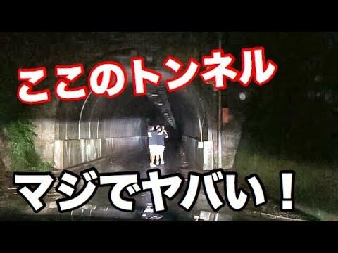 【心霊】大阪最恐の心霊トンネルにデブ達で行ったらハプニングだらけ!