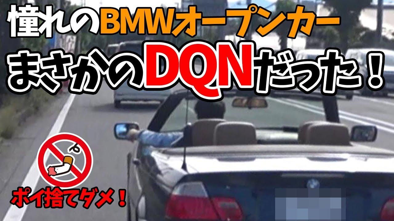 BMW最高!!でも運転手はDQNだった。ポイ捨て3連発【ドラレコ】【たばこ】