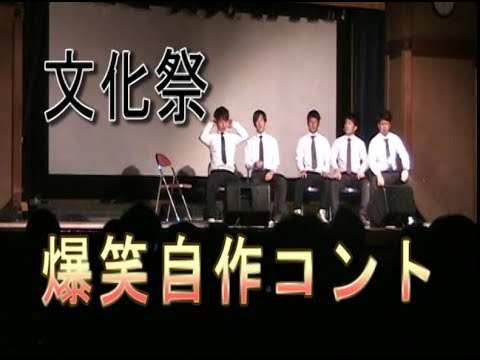 文化祭【センスありすぎ爆笑自作コント】お笑い 高校生 面白い 余興