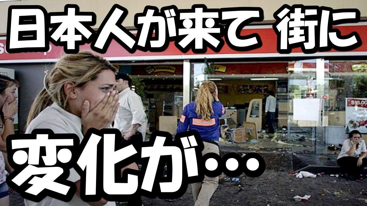 イタリア人「なぜ日本人が暮らすとこうなるの!?」 日本人が街に住むと予想だにしない事が起こったと仰天したこととは…【海外の反応】