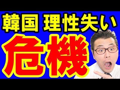 【韓国 速報】韓国議長「天皇陛下から頼まれた」と驚愕発言!完全に理性を失い崩壊状態!海外の反応『KAZUMA Channel』