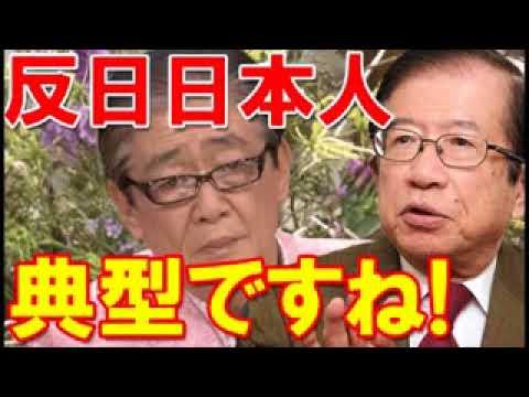 【武田邦彦】関口宏さんは反日日本人の典型ですね!サンデーモーニング 酷いですね!