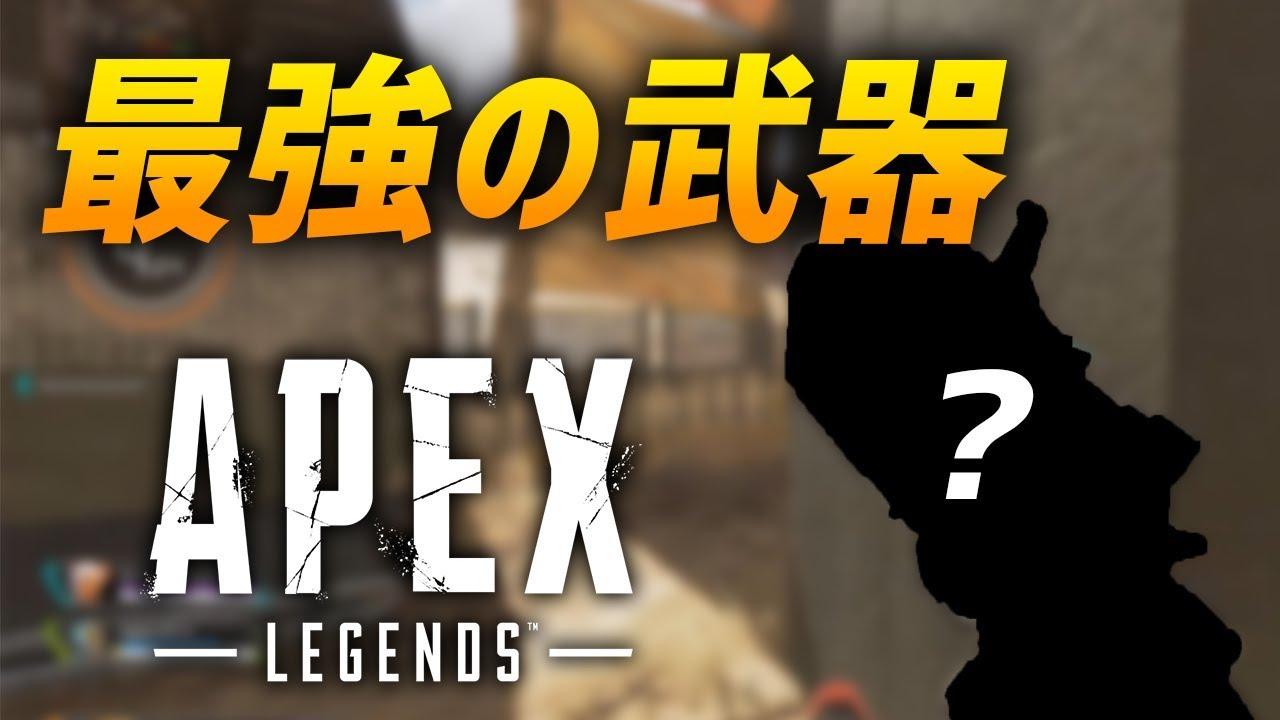 Apex Legendsで最強の武器はこれだ!! 弱体化される前にみんな使え!!