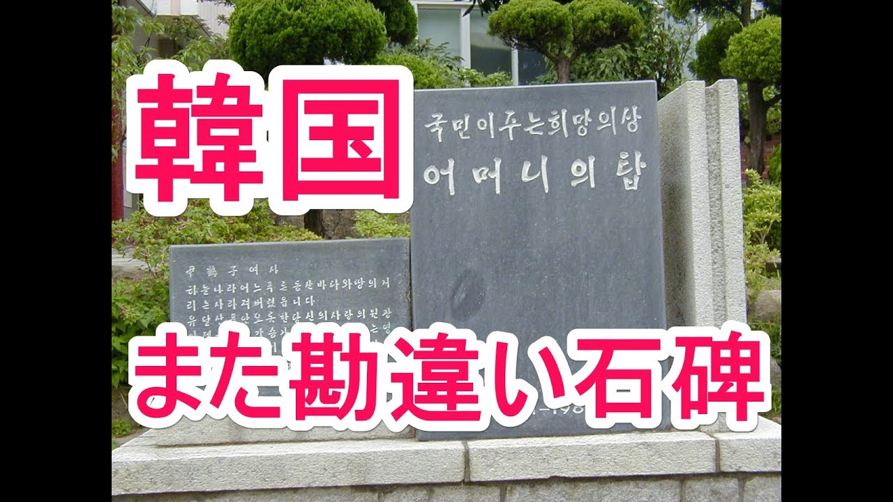 【爆笑】韓国の爆笑勘違い!ウリナラ歴史でバカ丸出し!大高美貴が語る韓国人が絶対に越えられない日本人の壁