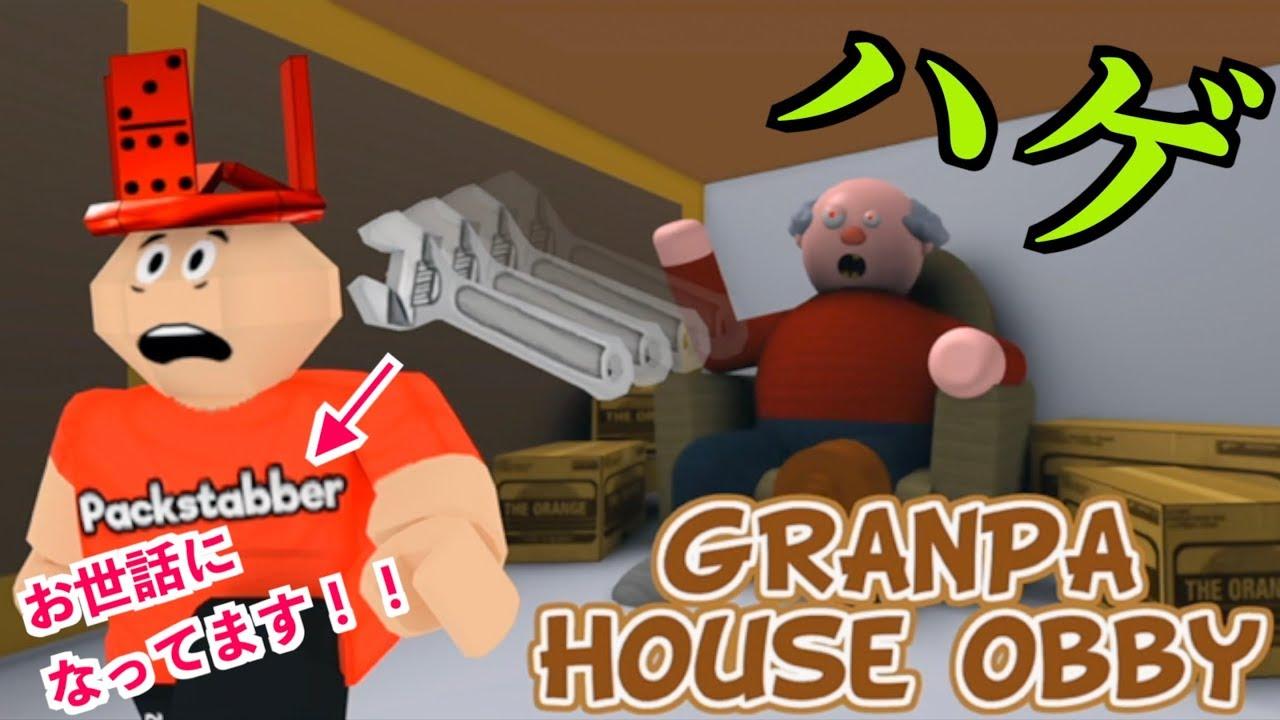 【ROBLOX】マジキチじいじに出会って即パックンチョ(意味深)【Escape Grandpas House Obby】