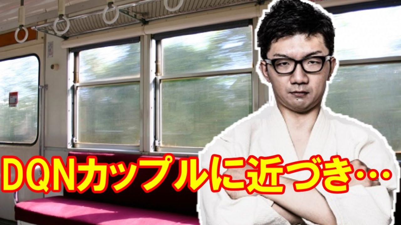 電車内で騒ぐDQNカップル。ヤクザが近づいていき…