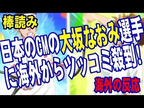 【海外の反応】「な、なんだってぇ!」日本のCMの大坂なおみ選手に海外からツッコミが殺到!「何か問題でも?」【棒読みちゃん】