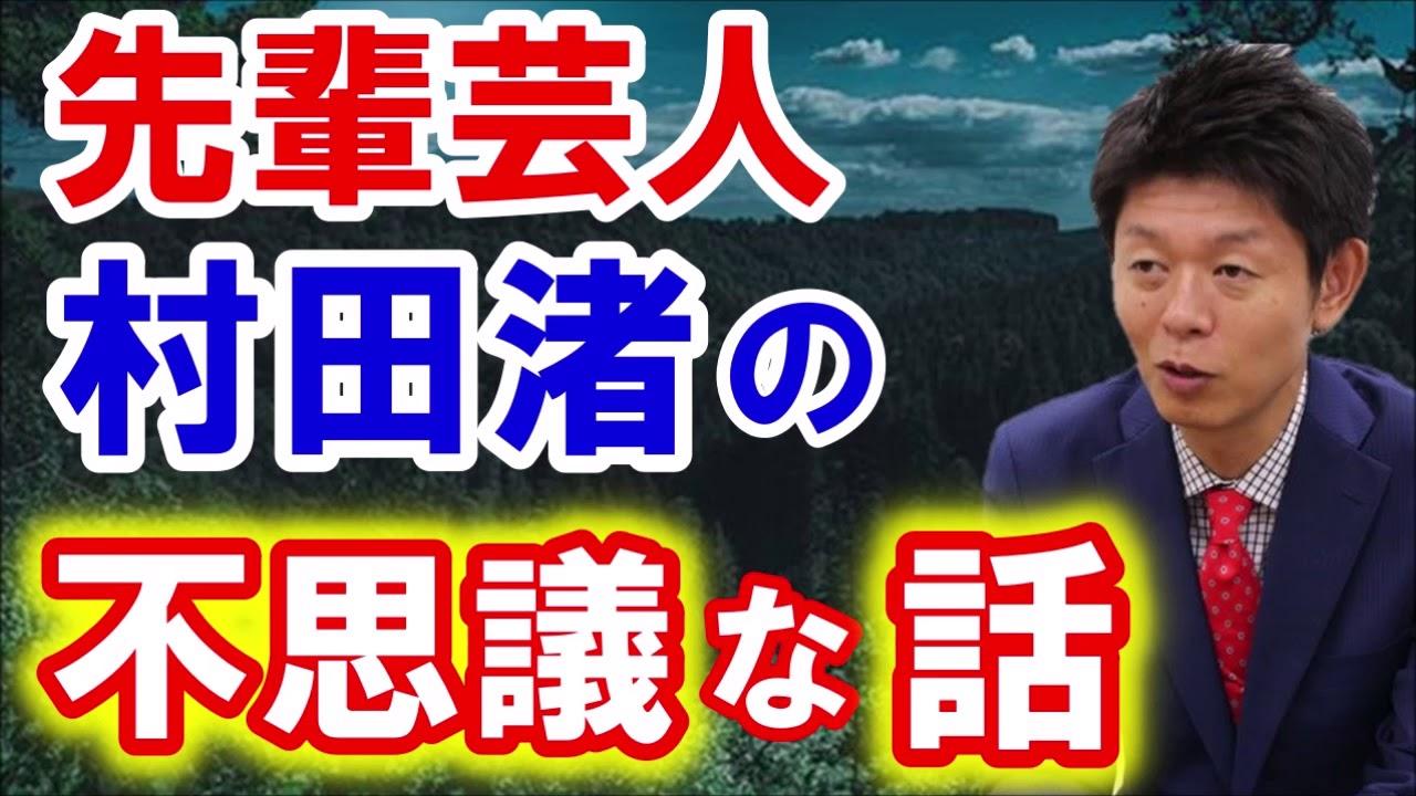 【島田秀平】不思議な話 伝説芸人・村田渚さん突然死 亡くなった先輩芸人への電話 【幸せの法則】