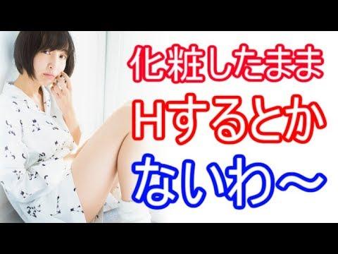 佐倉綾音の恋愛観「どんな時でも化粧を落とさないブス女とかないわ~…」