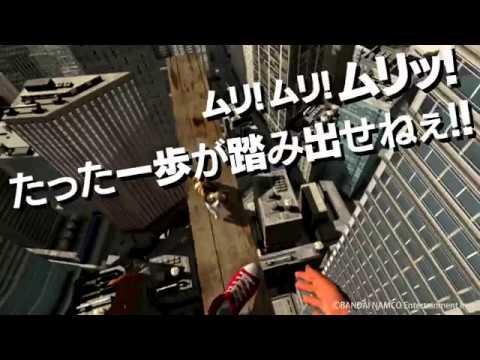 VR ZONE SHINJUKU「極限度胸試し 高所恐怖SHOW」