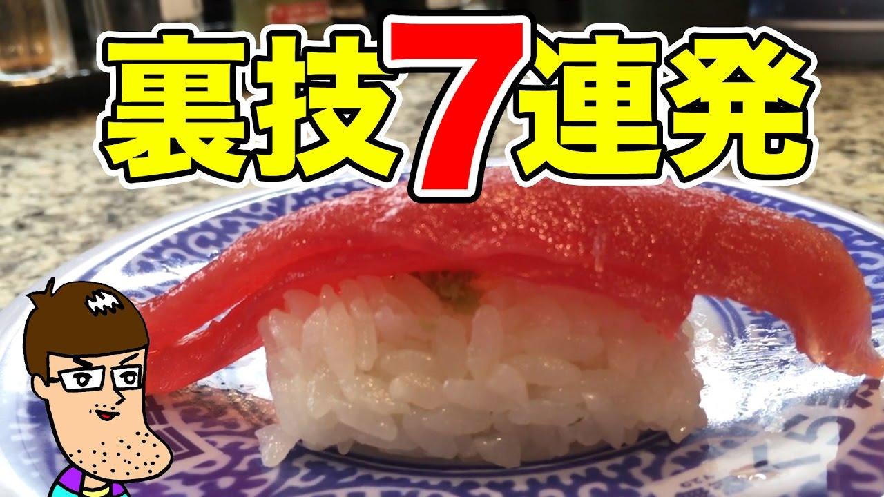 【くら寿司】タメになる裏技7連発!!!